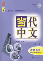 Le Chinois Contemporain, Manuel du Professeur. Volume I