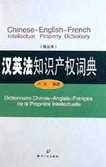 Dictionnaire Chinois-Anglais-Français Propriété Intellectuel