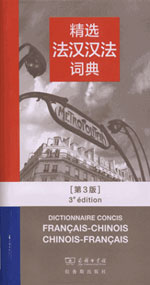 Dictionnaire Concis Français-Chinois, Chinois-Français