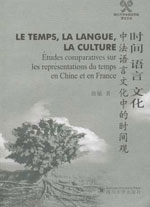 Temps, Langue, Culture - Études Entre la Chine et la France