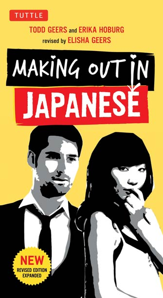 Making Out in Japanese - Phrasebook