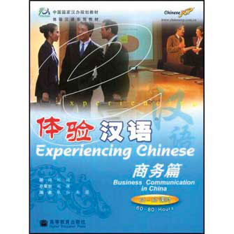 Experiencing Chinese Business Communication China(60-80h)cd