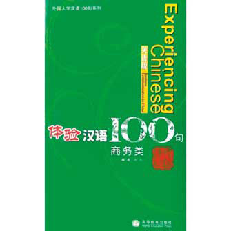 Experiencing Chinese Business Communication in China (1 Cd)