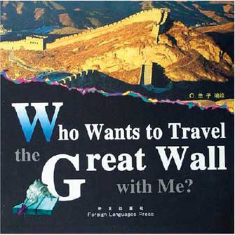 Who Wants to Travel the Great Wall with Me?