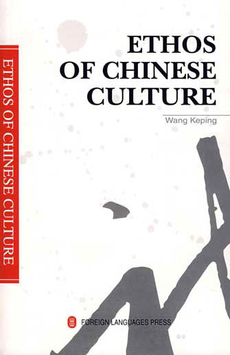 Ethos of Chinese Culture