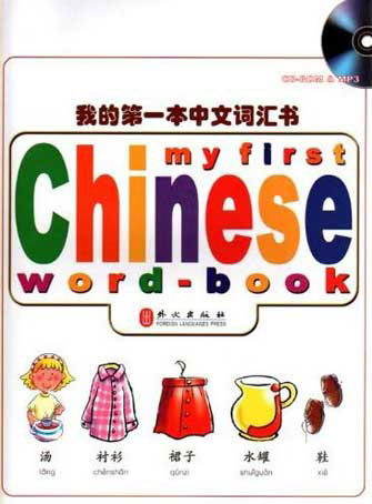 My First Chinese Word-Book