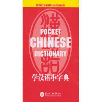 Pocket Chinese-English Dictionary