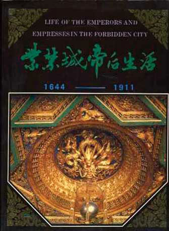 Life of the Emperors and Empresses in the Forbidden City