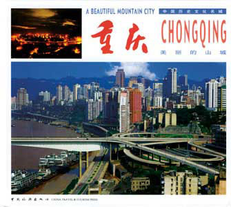 Chongqing, a Beautiful Moutain City
