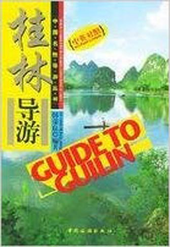 Guide to Guilin