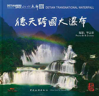 Detian Transnational Waterfall (Guangxi)