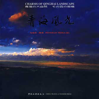 Charms of Qinghai Landscape