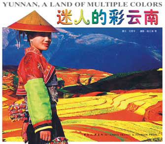 Yunnan, a Land of Multiple Colors