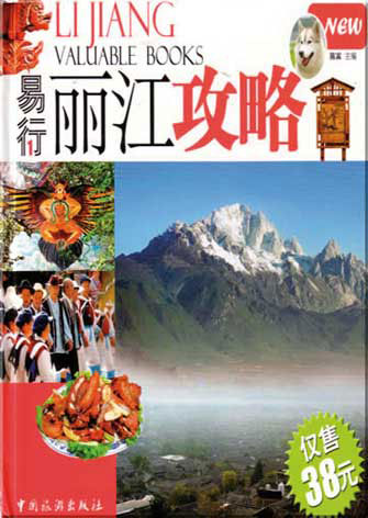 Lijiang Valuable Books