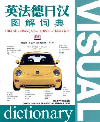 Visual Dictionary English French German Japanese Chinese