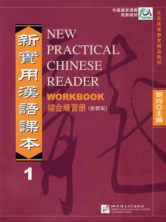 New Practical Chinese Reader Worbook 1