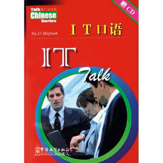 IT Talk (with Cd) Chinese