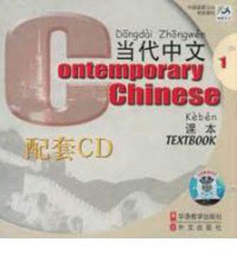 Contemporary Chinese - 6 Cds, Vol.1