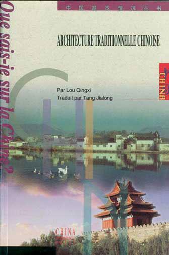 Architecture traditionnelle chinoise que sais je sur la for Architecture chinoise